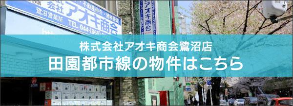 株式会社アオキ商会鷺沼店